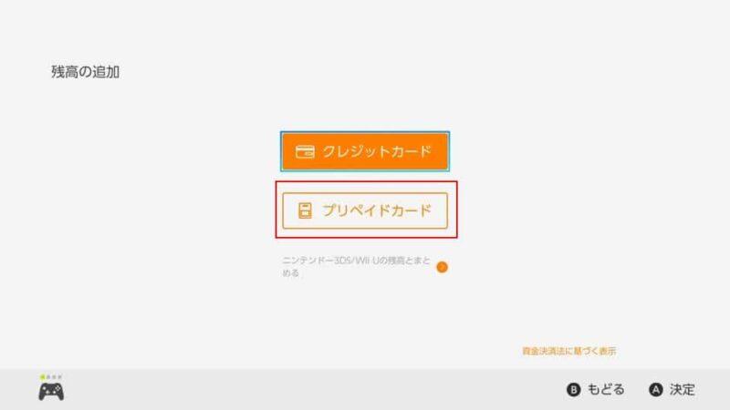 Dossier: Comment acheter un jeu sur le eShop japonais? 10