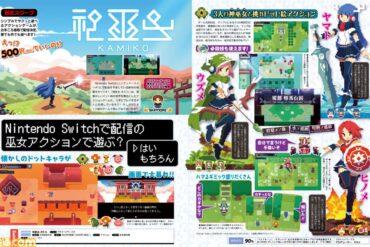 Dossier: Comment acheter un jeu sur le eShop japonais? 1