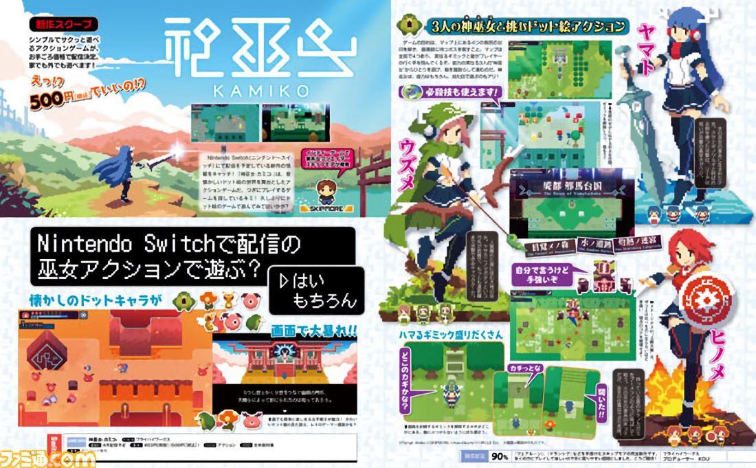 Dossier: Comment acheter un jeu sur le eShop japonais? 2